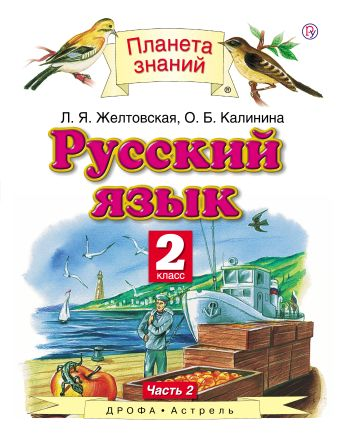Русский язык. 2 класс. В 2 ч. Ч. 2 Желтовская Л.Я., Калинина О.Б.