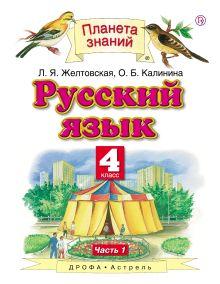 Русский язык. 4 класс. В 2 ч. Ч. 1