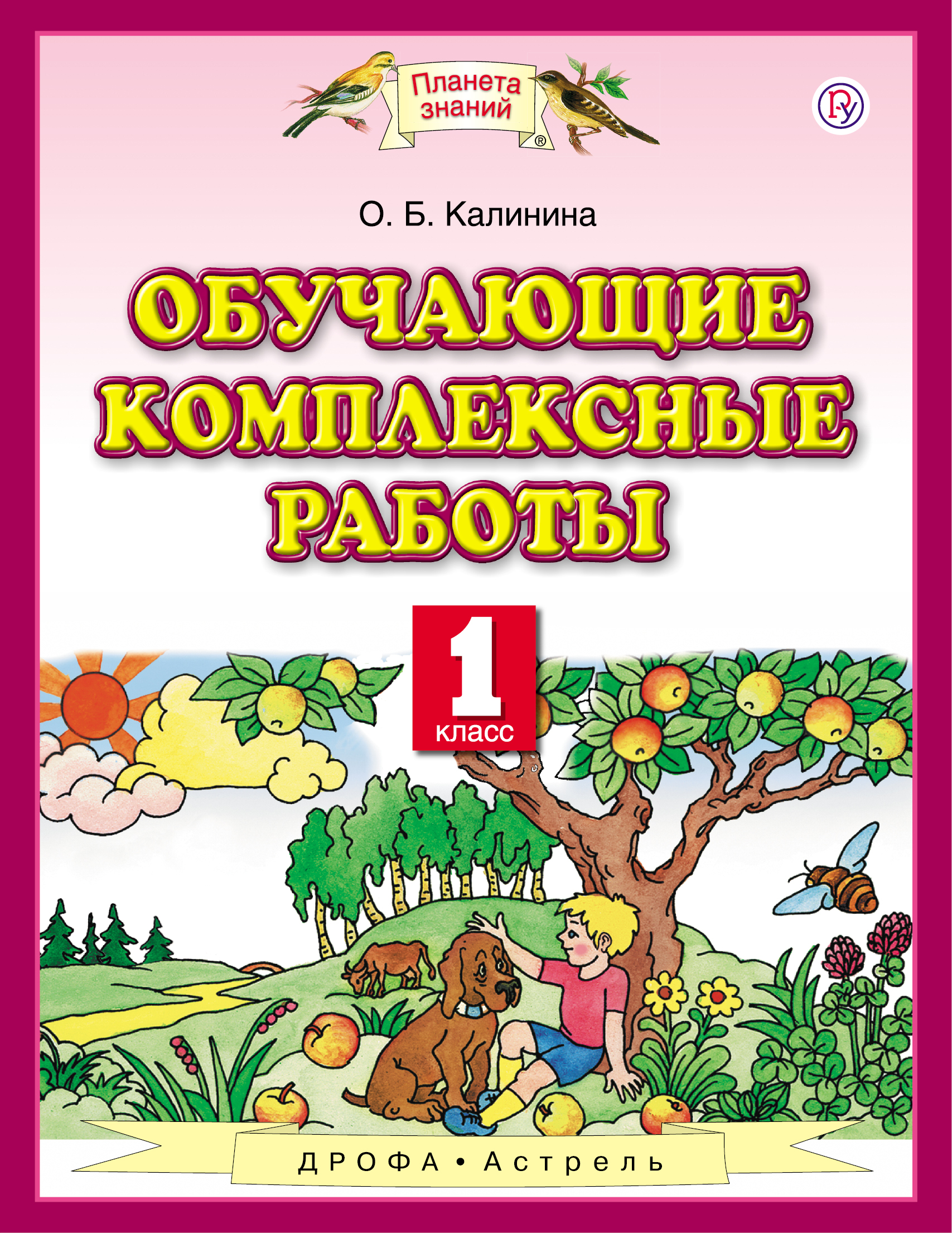 Обучающие комплексные работы. 1 класс ( Калинина О.Б.  )