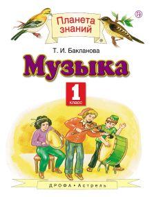 Бакланова Т.И. - Музыка. 1 класс. Учебник обложка книги