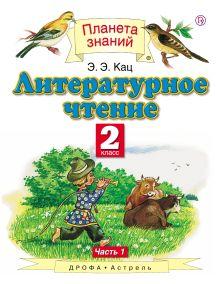 Литературное чтение. 2 класс. В 2 ч. Ч. 1
