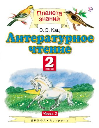 Литературное чтение. 2 класс. В 2 ч. Ч. 2 Кац Э.Э.