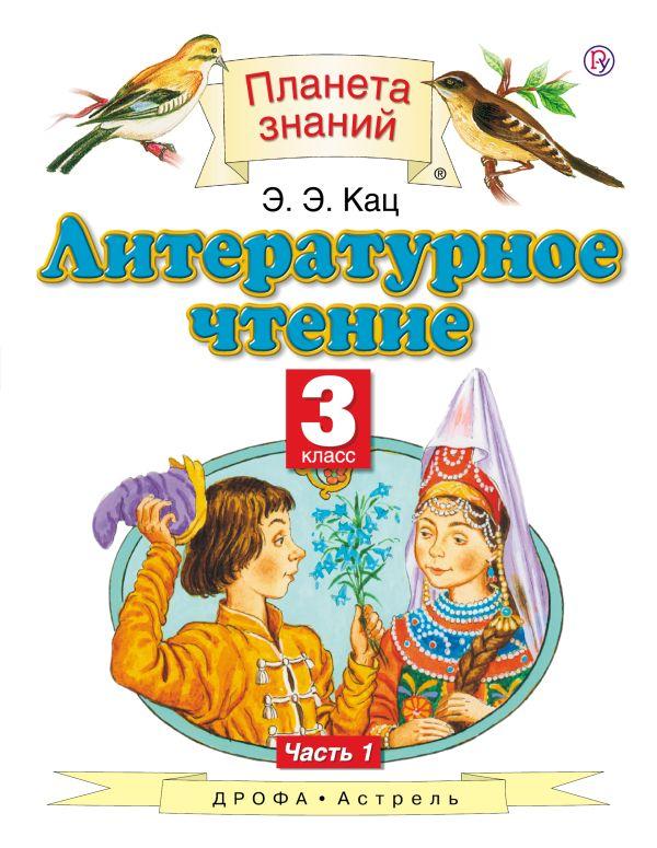Литературное чтение. 3 класс. В 3 частях. Часть 1 - страница 0