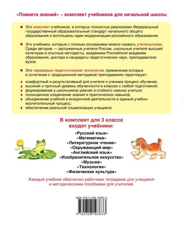 Литературное чтение. 3 класс. В 3 частях. Часть 2 - страница 13