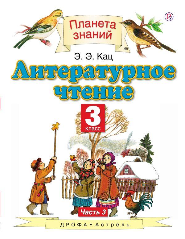 Литературное чтение. 3 класс. Учебник. В 3-х частях. Часть 3 - страница 0