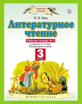 Литературное чтение. 3 класс. Рабочая тетрадь № 2 Кац Э.Э.