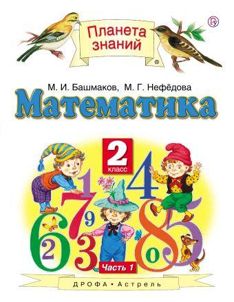 Математика. 2 класс. В 2 ч. Ч. 1 Башмаков М.И.