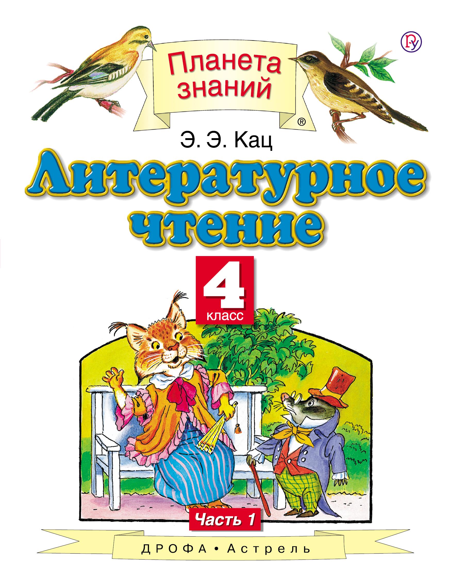Литературное чтение. 4 класс. В 3 частях. Часть 1 ( Кац Э.Э.  )