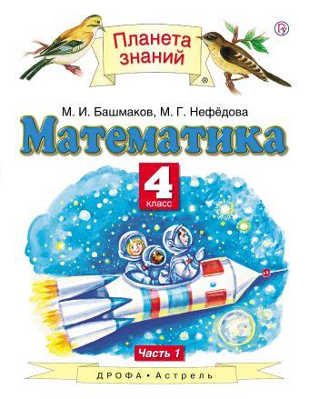 Математика. 4 класс. В 2 ч. Ч. 1 Башмаков М.И., Нефедова М.Г.