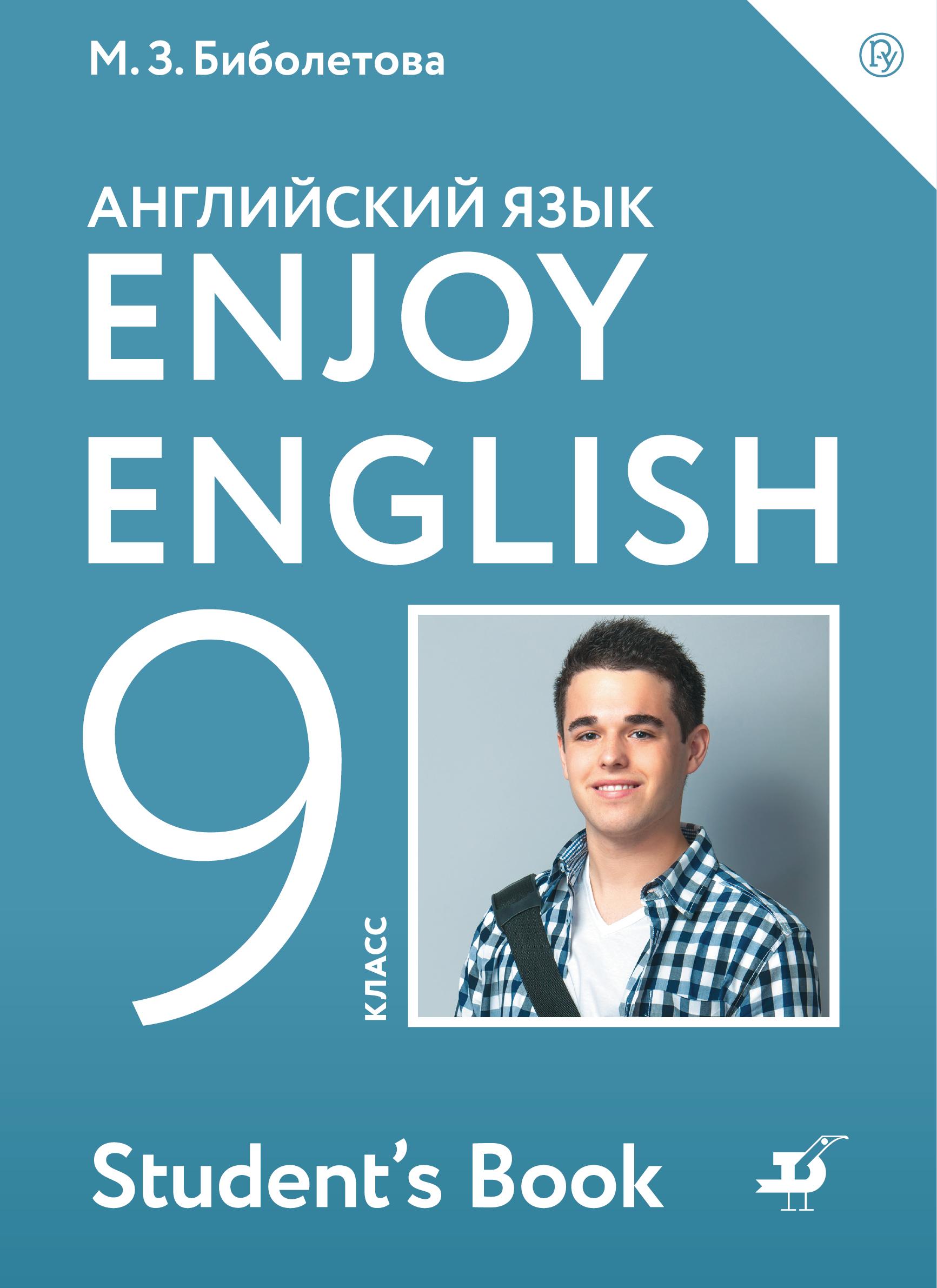 Биболетова 9 класс учебник скачать бесплатно