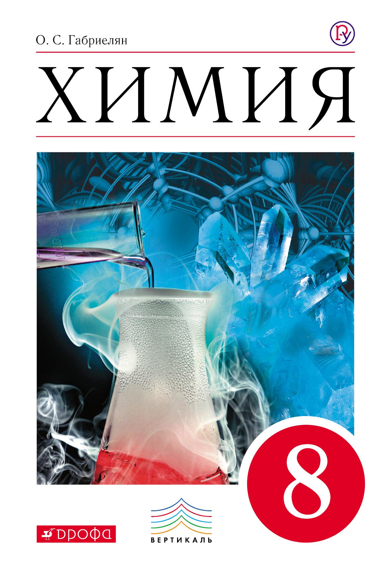 цена на Габриелян О.С. Химия. 8 класс. Учебник