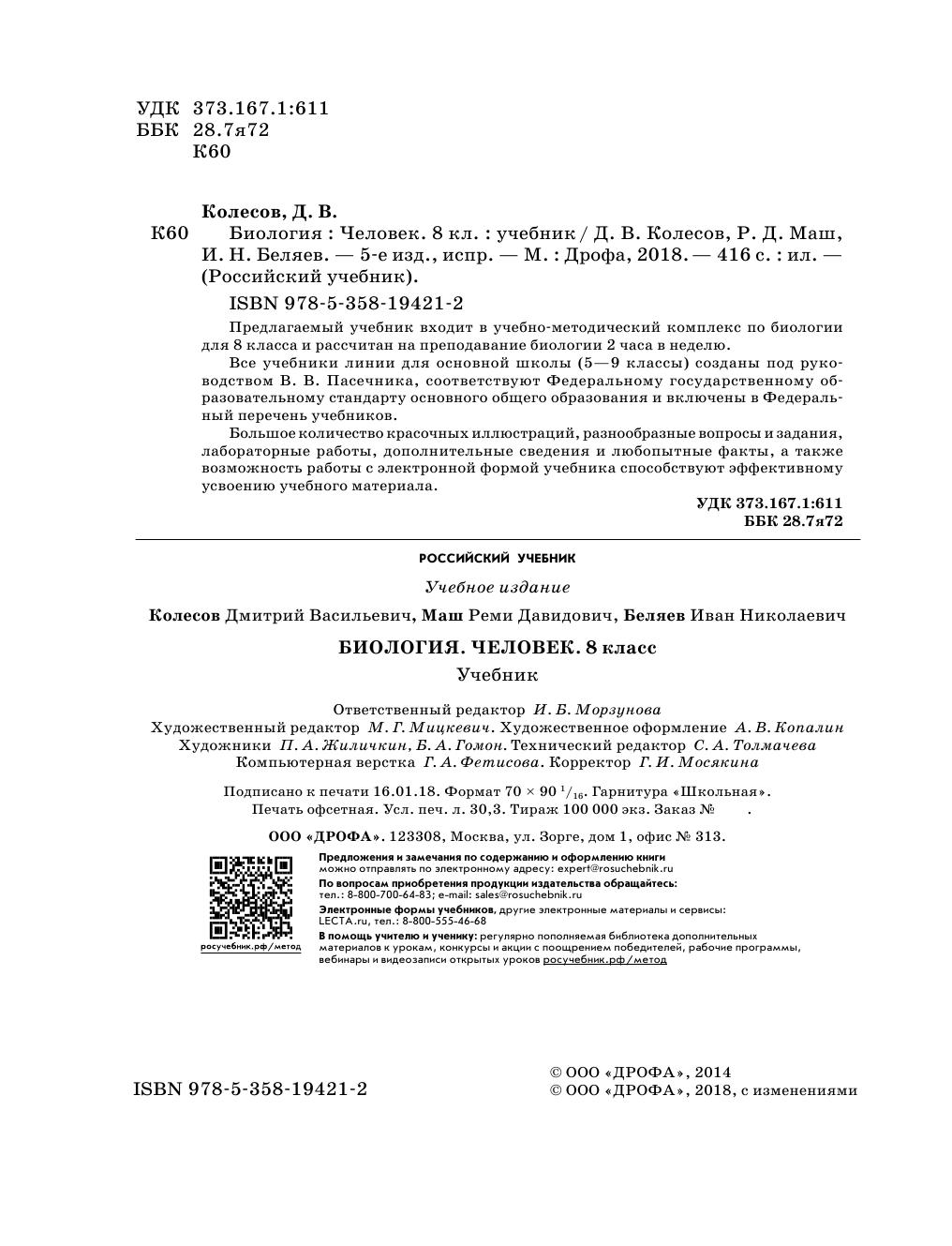 Гдз по биологои 8 класс учебник д.в.колесов 2002 год