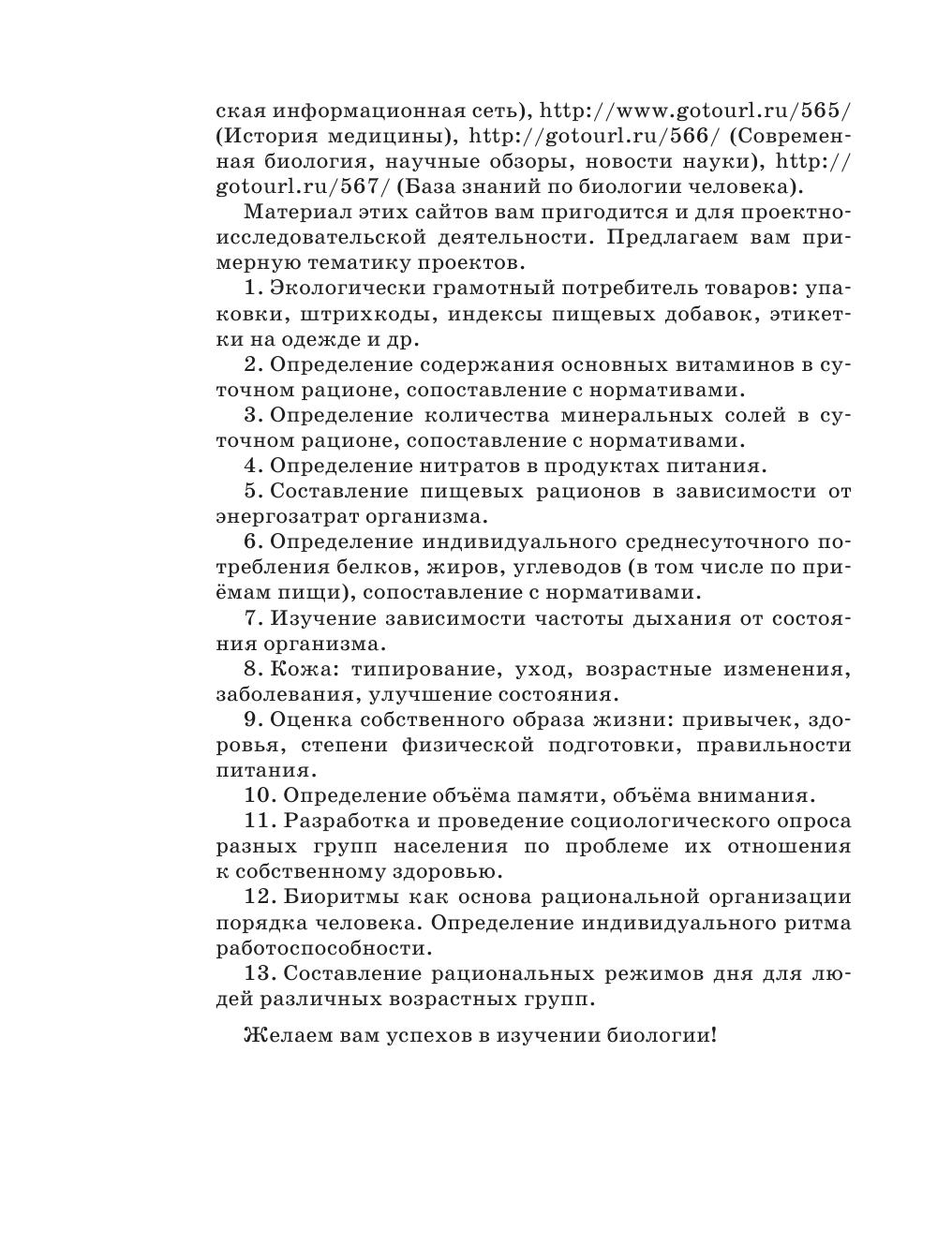 Биологияколесов маш беляев учебник 8 класс параграф 20 читать
