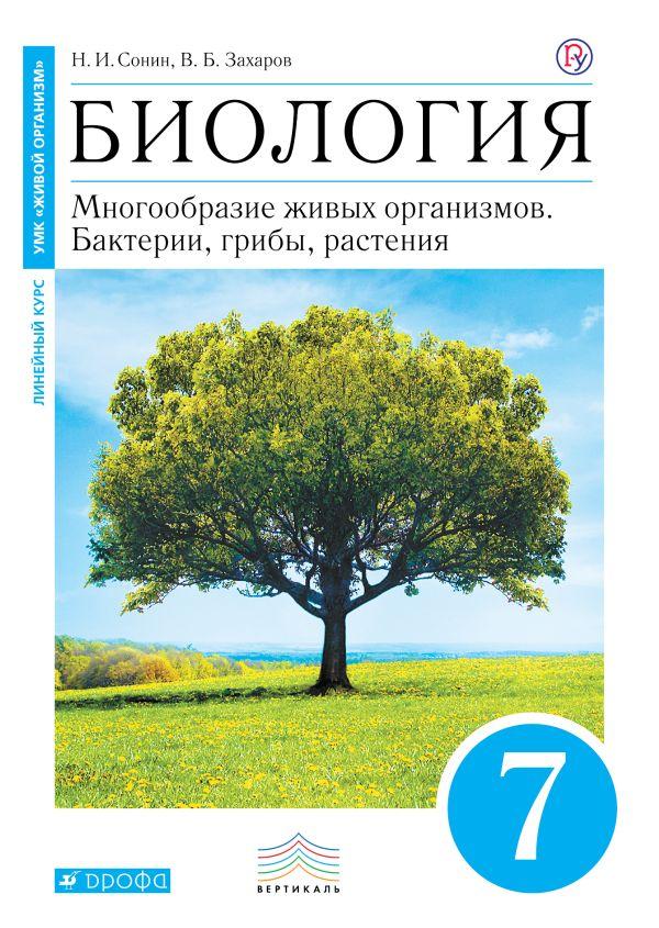 """Сонин. Захаров. Биология. Бактерии, грибы, растения. 7 класс. (линия """"Живой организм"""") Захаров В.Б., Сонин Н.И."""