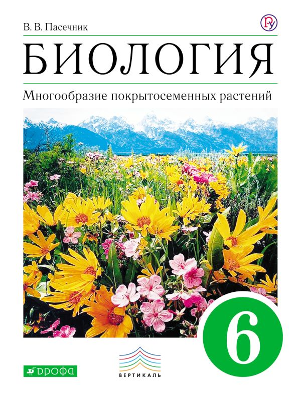 Биология. Многообразие покрытосеменных растений. 6 класс. Учебник. ВЕРТИКАЛЬ Пасечник В.В.