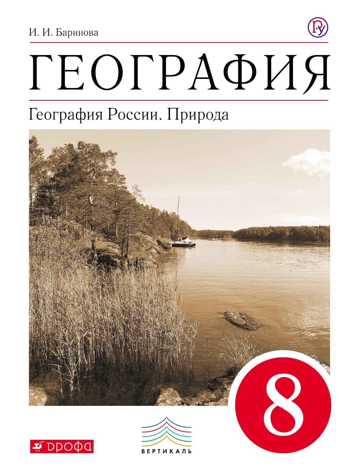 Учебник баринова и.и география россии природа.8 кл параграф 20 читать