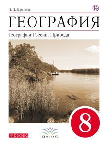 География России.Природа. 8кл. Учебник.ВЕРТИКАЛЬ обложка книги