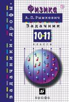 Физика.Задачник.10-11кл.(ЗД)