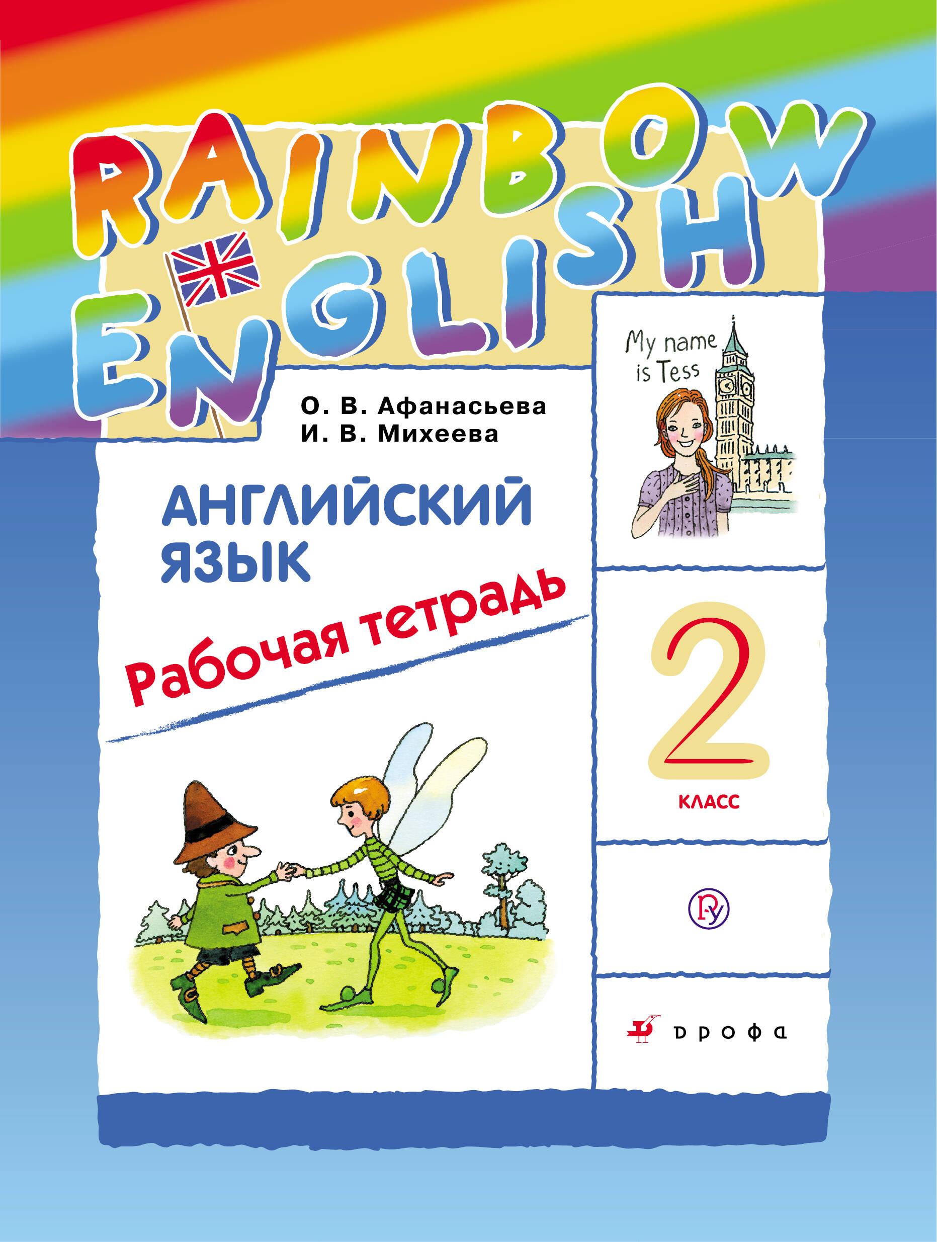 гдз английский 2 класс издательства титул
