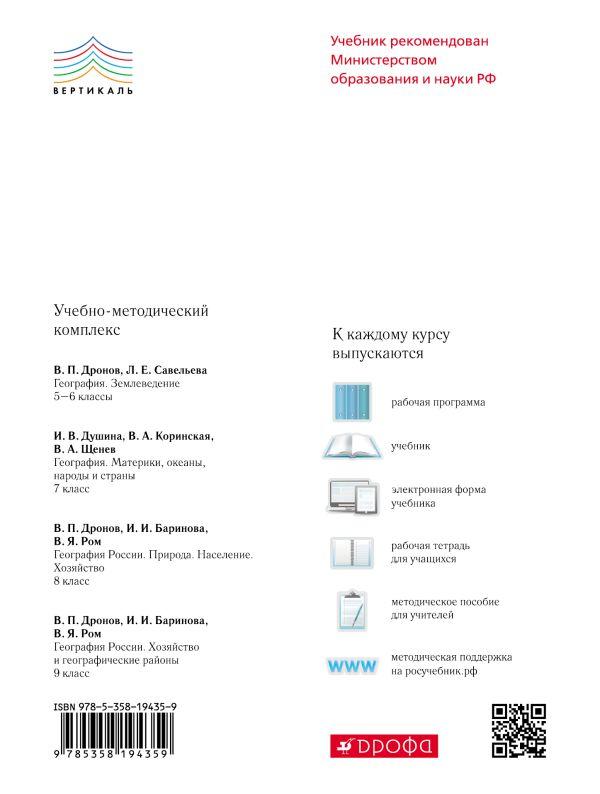 География. 7кл. Материки, океаны, народы и страны. Учебник (УМК Дронов). ВЕРТИКАЛЬ - страница 15