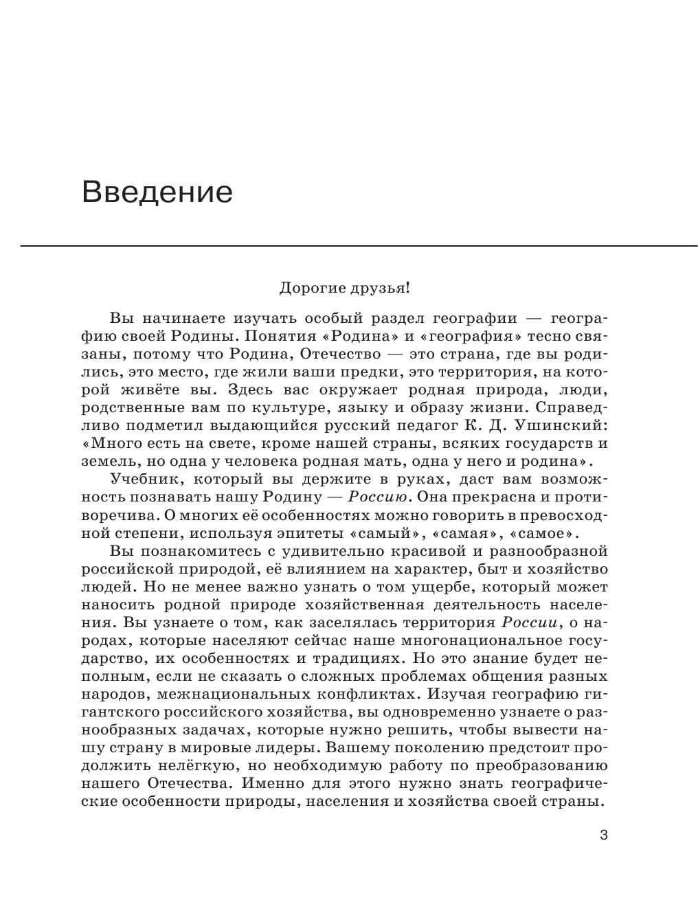 Комспект по геоографии 8 класса по 10 порагрофу 2018год и.и.баринова