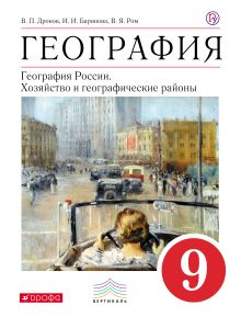 География. 9 кл. Учебник. ВЕРТИКАЛЬ обложка книги