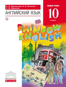 Английский язык. Базовый уровень. 10 класс. Учебник