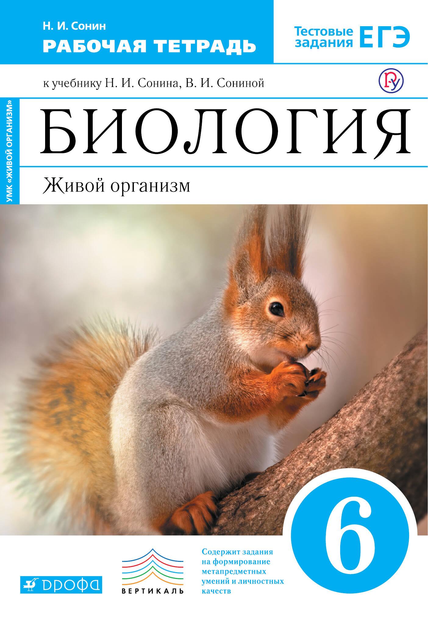 Биология 6 класс 6 издание н и сонин скачать