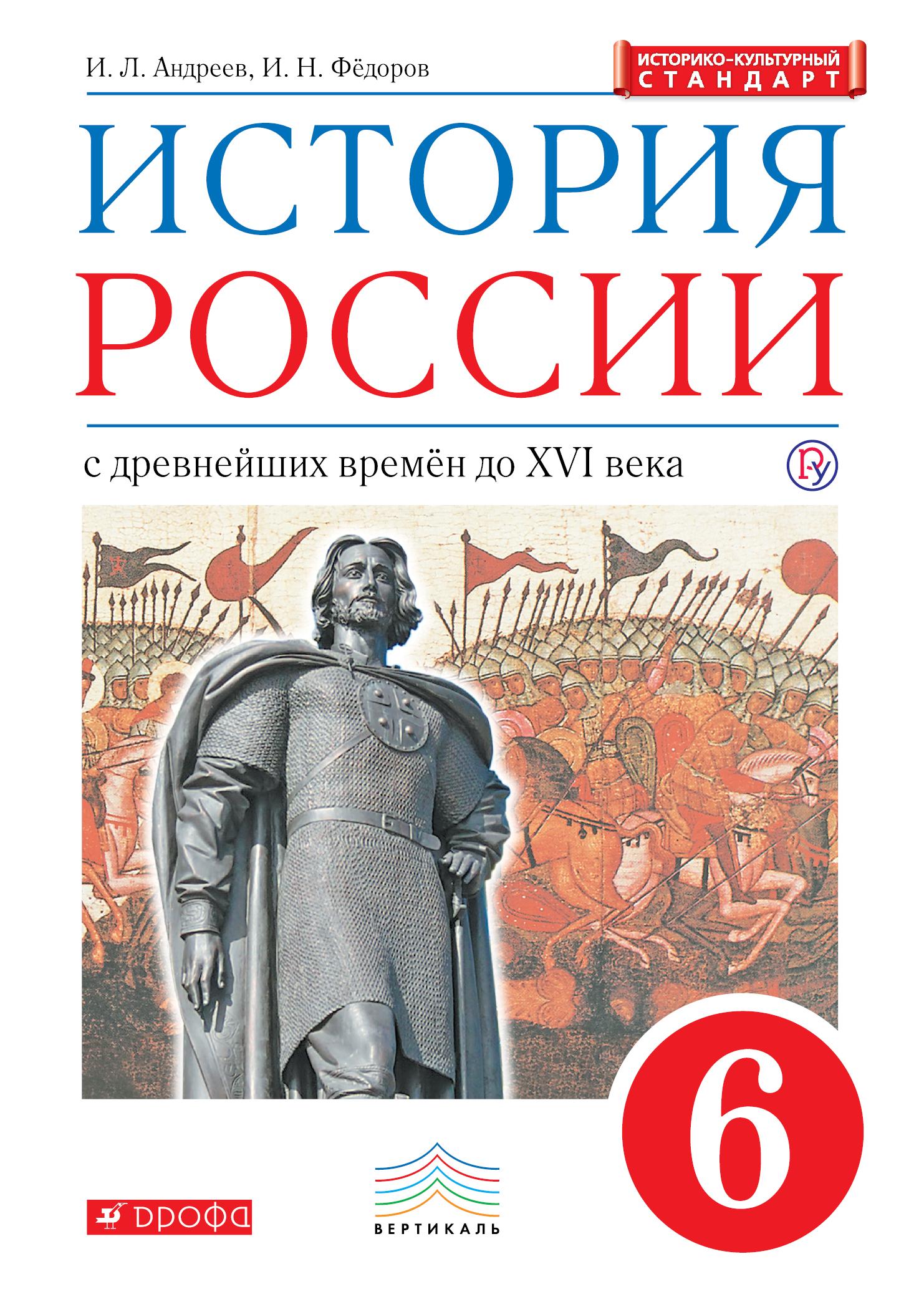 Тесты по истории россии 6 класс читать онлайнандреевская