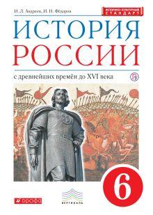 История России. 6 класс. Учебник.