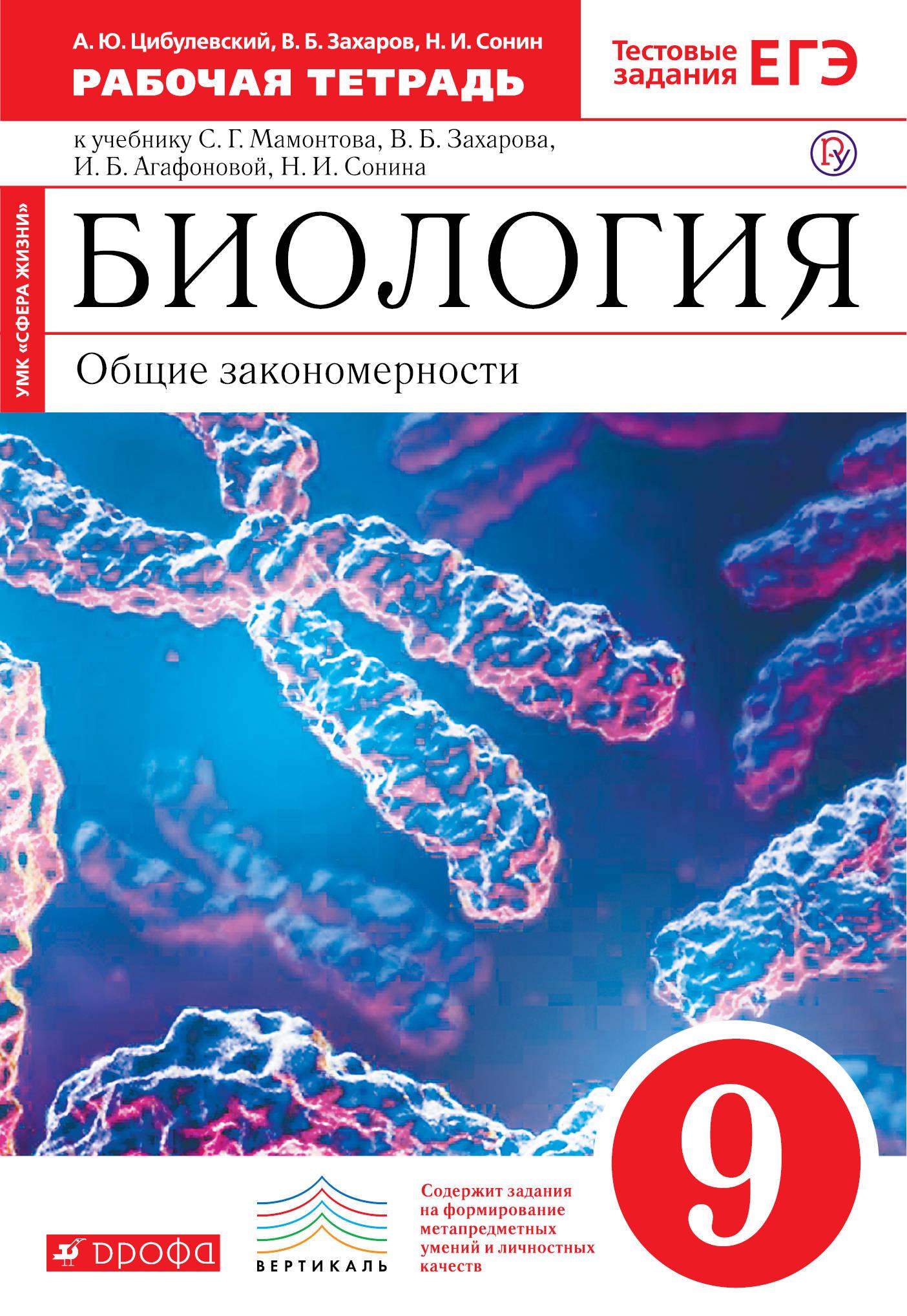 Гдз к рабочей тетради по биологии н.и.сонин, 9класс