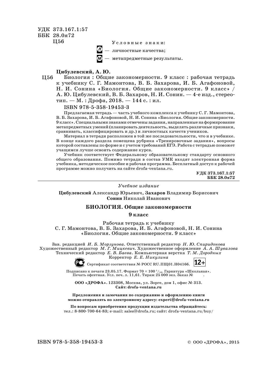 Рабочая тетрадь по биологии 9 класс цибулевский 2018 ответы онлайн