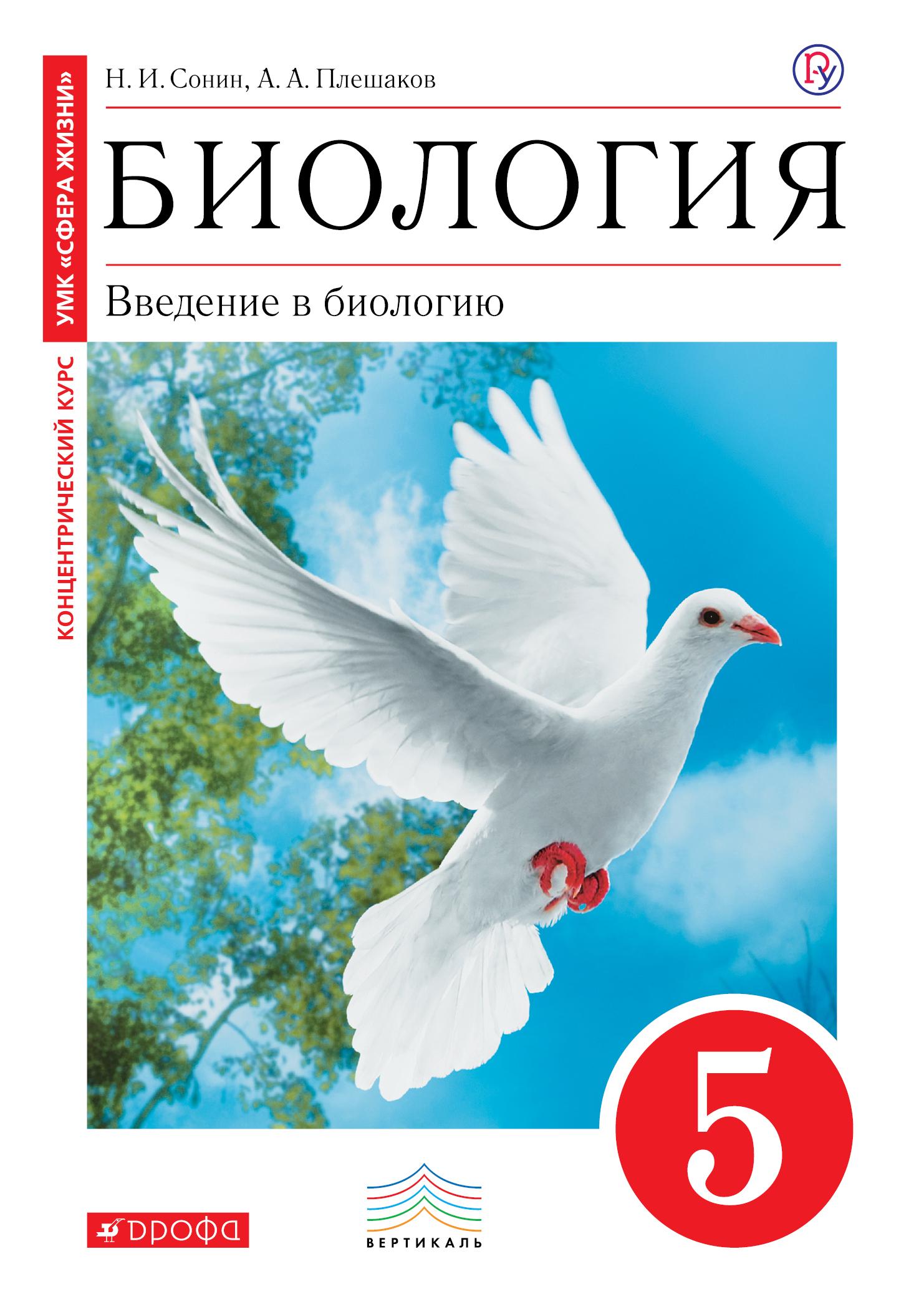 Биология. Введение в биологию. 5 класс. Учебник. (Красный). ВЕРТИКАЛЬ