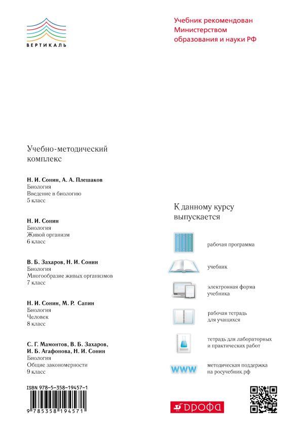 Биология. 8 класс. Учебник (Красный). ВЕРТИКАЛЬ - страница 13