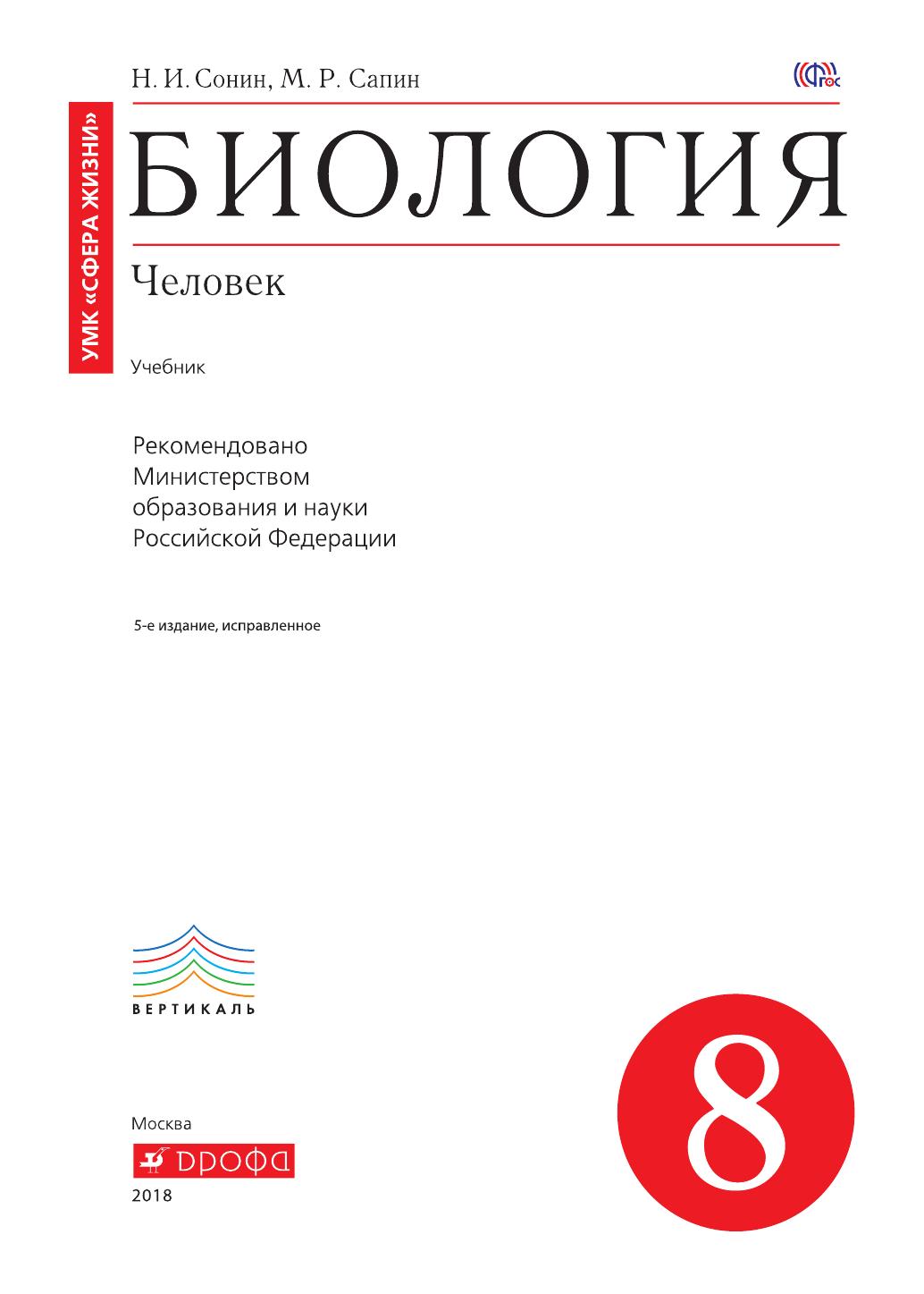 Биология 8 класс сонин сапинскачать pdf
