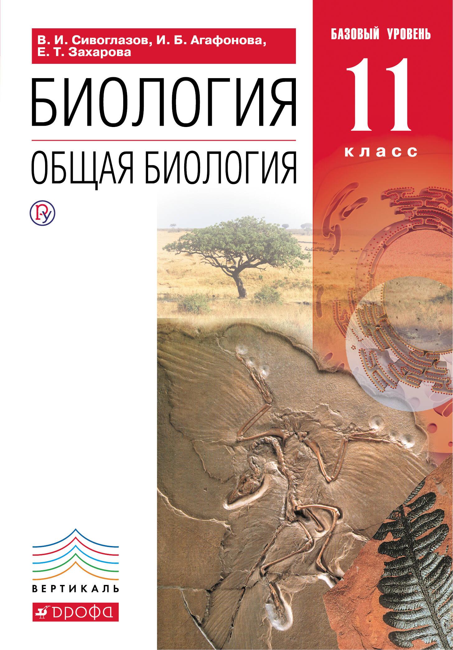 Книга по биологии за 11 класс 2018 год