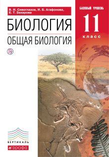Общая биология. 11 класс. Учебник. Базовый уровень. (Красный). ВЕРТИКАЛЬ