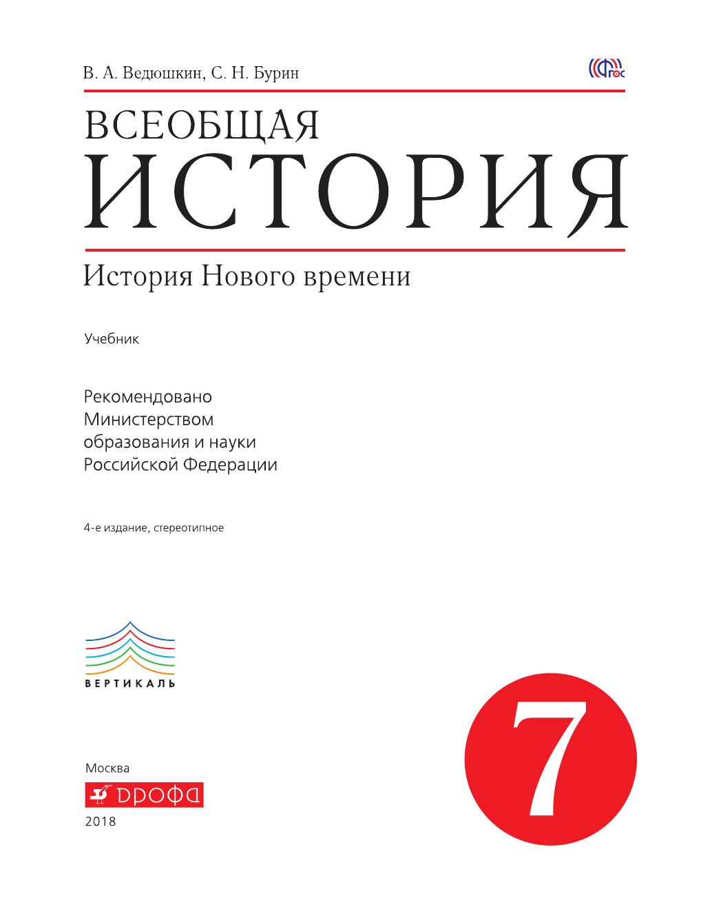 История нового времени 8 класс ведюшкин скачать в pdf