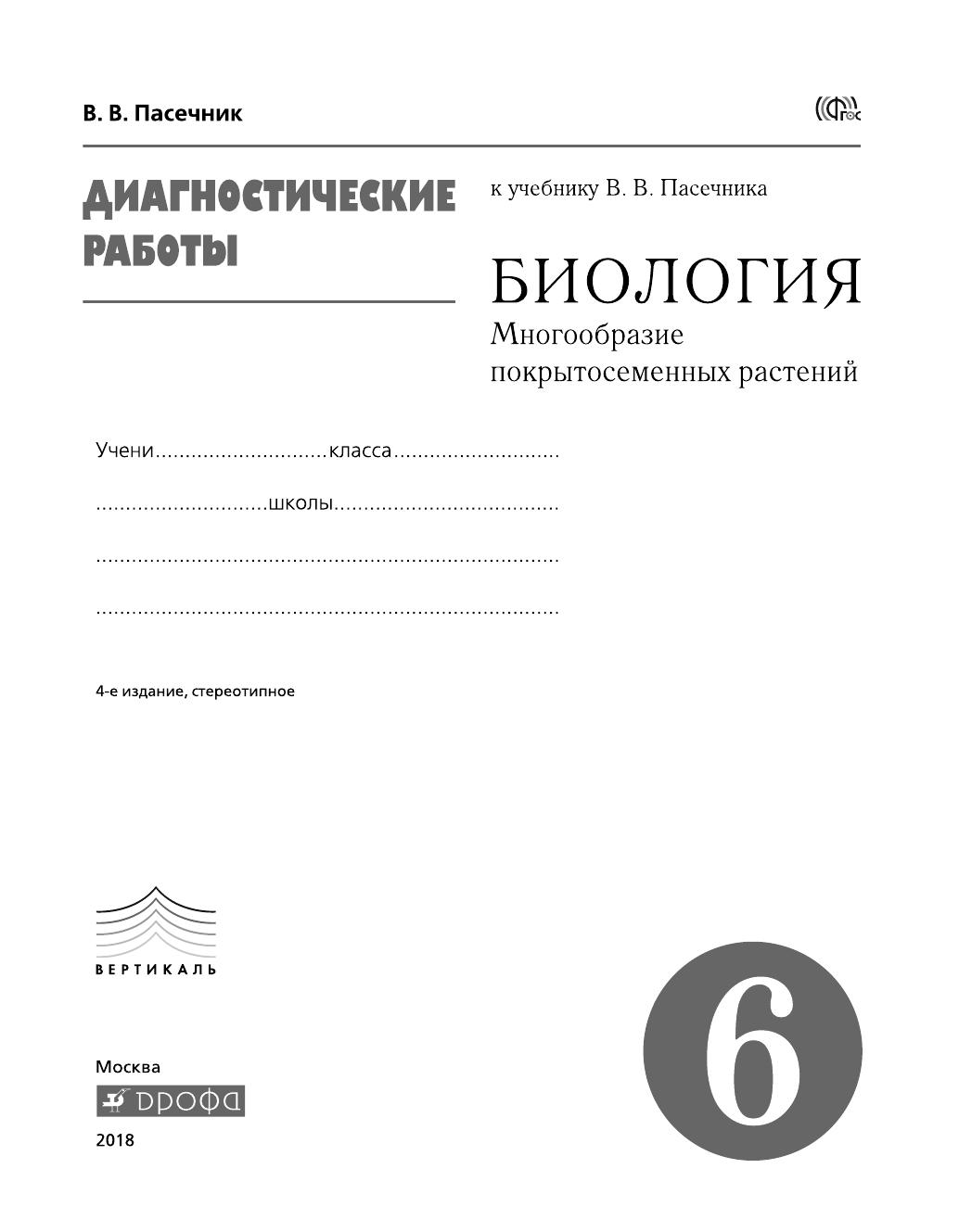 Владимир пасечник биология бактерии грибы растения 6 класс читать