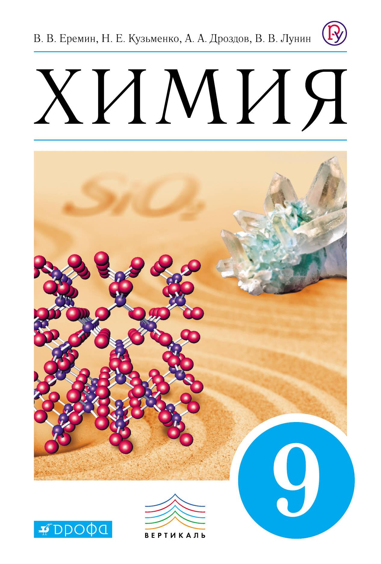 Еремин дроздов кузьменко лунин 8 класс издательство мир и образование гдз