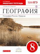 География России.Природа. 8кл. Рабочая тетрадь.ВЕРТИКАЛЬ