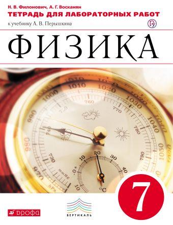 Физика. 7 класс. Тетрадь для лабораторных работ. ВЕРТИКАЛЬ Филонович Н.В., Восканян А.Г.