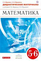 Математика. 5-6 кл.Дидактич.матер. ВЕРТИКАЛЬ