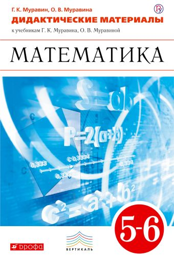 Математика. 5-6 кл.Дидактич.матер. ВЕРТИКАЛЬ Муравин Г.К., Муравина О.В.