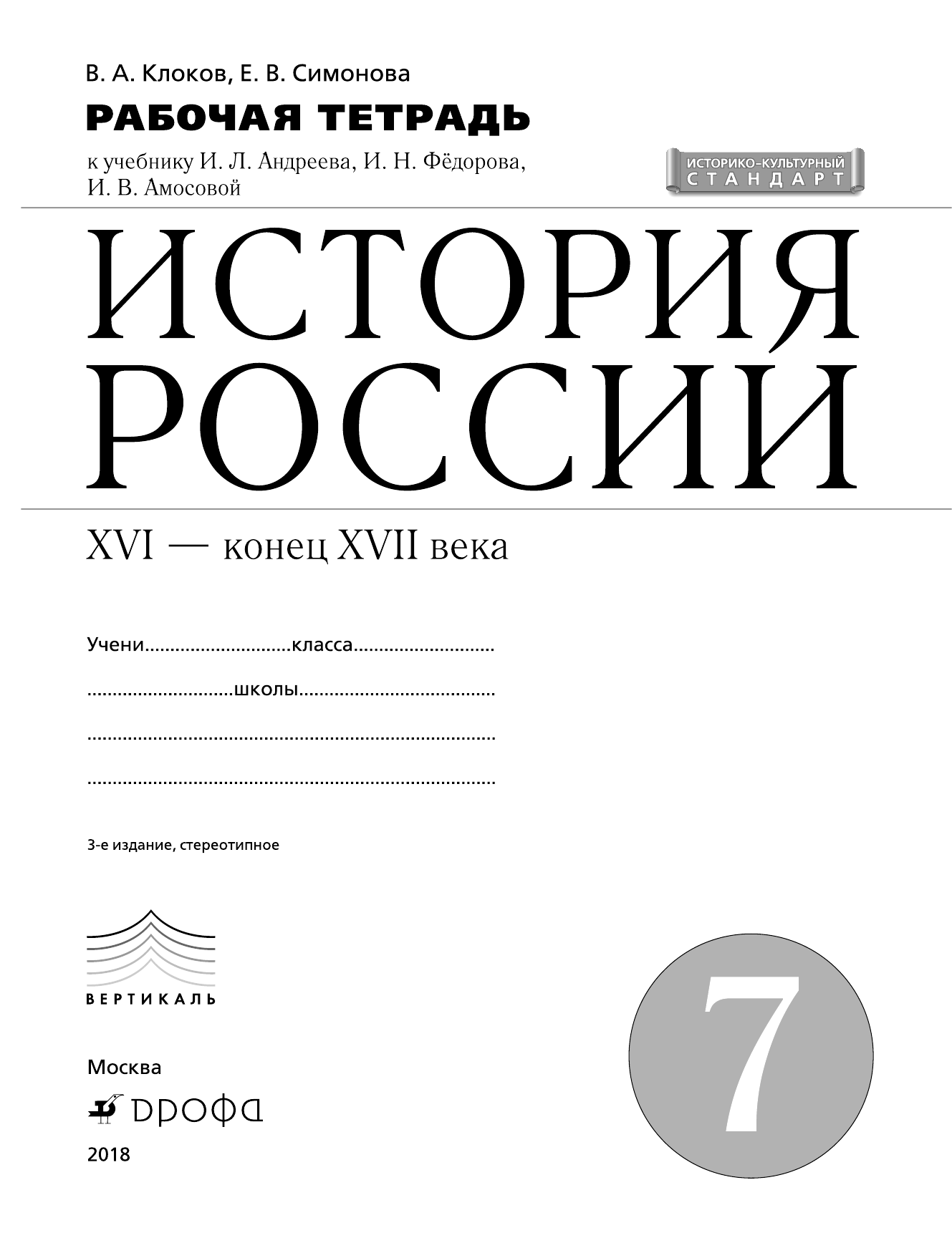 История россии рабочая тетрадь 7 класс 2018 решебник