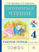 Литературное чтение. 4 кл. Рабочая тетрадь. Часть 1. РИТМ