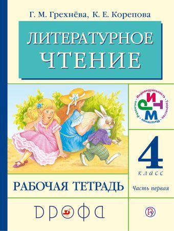 Литературное чтение. 4 кл. Рабочая тетрадь. Часть 1. РИТМ Грехнева Г.М., Корепова К.Е.