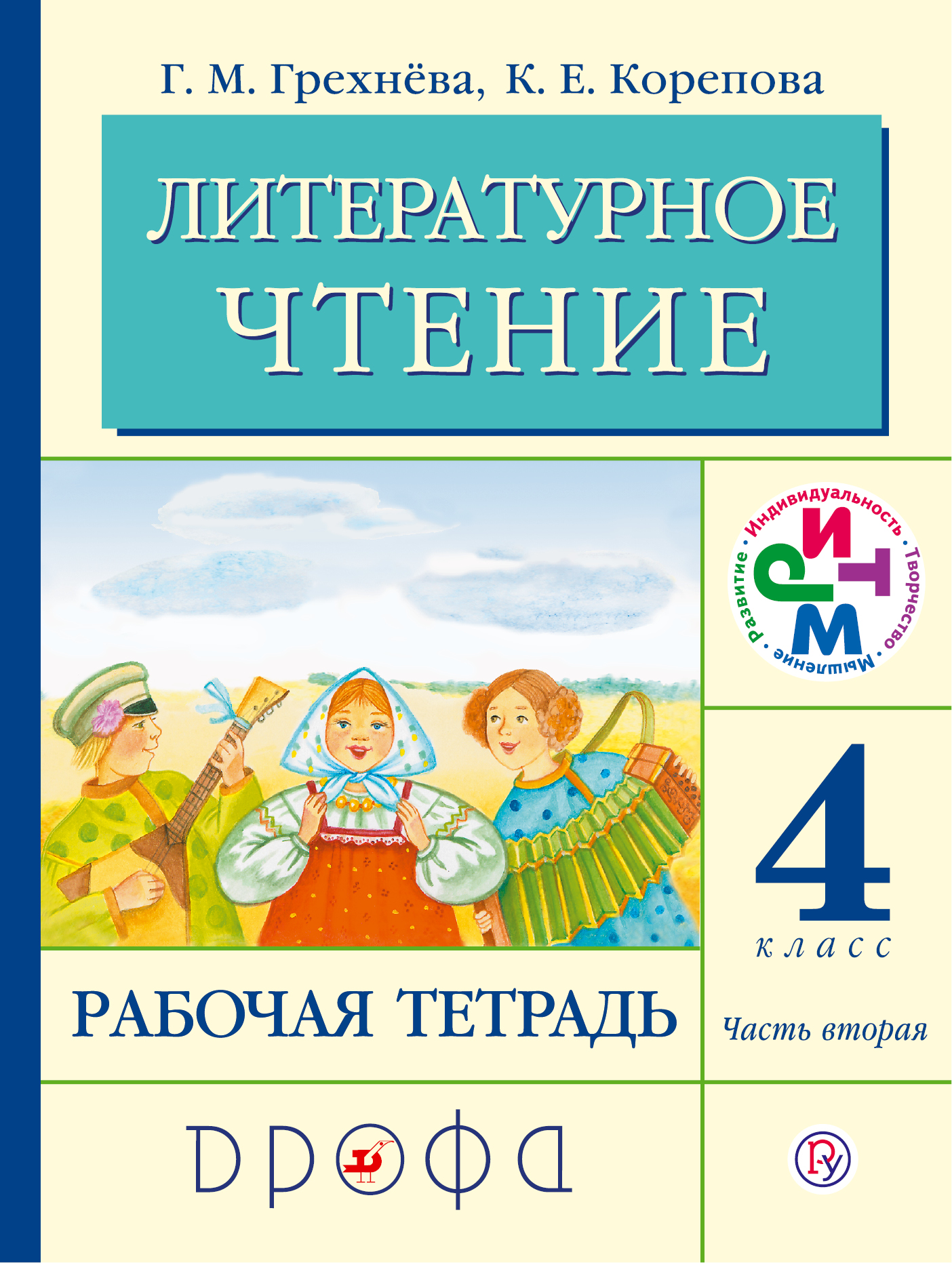 Грехнева Г.М., Корепова К.Е. Литературное чтение. 4 кл. Рабочая тетрадь. Часть 2. РИТМ