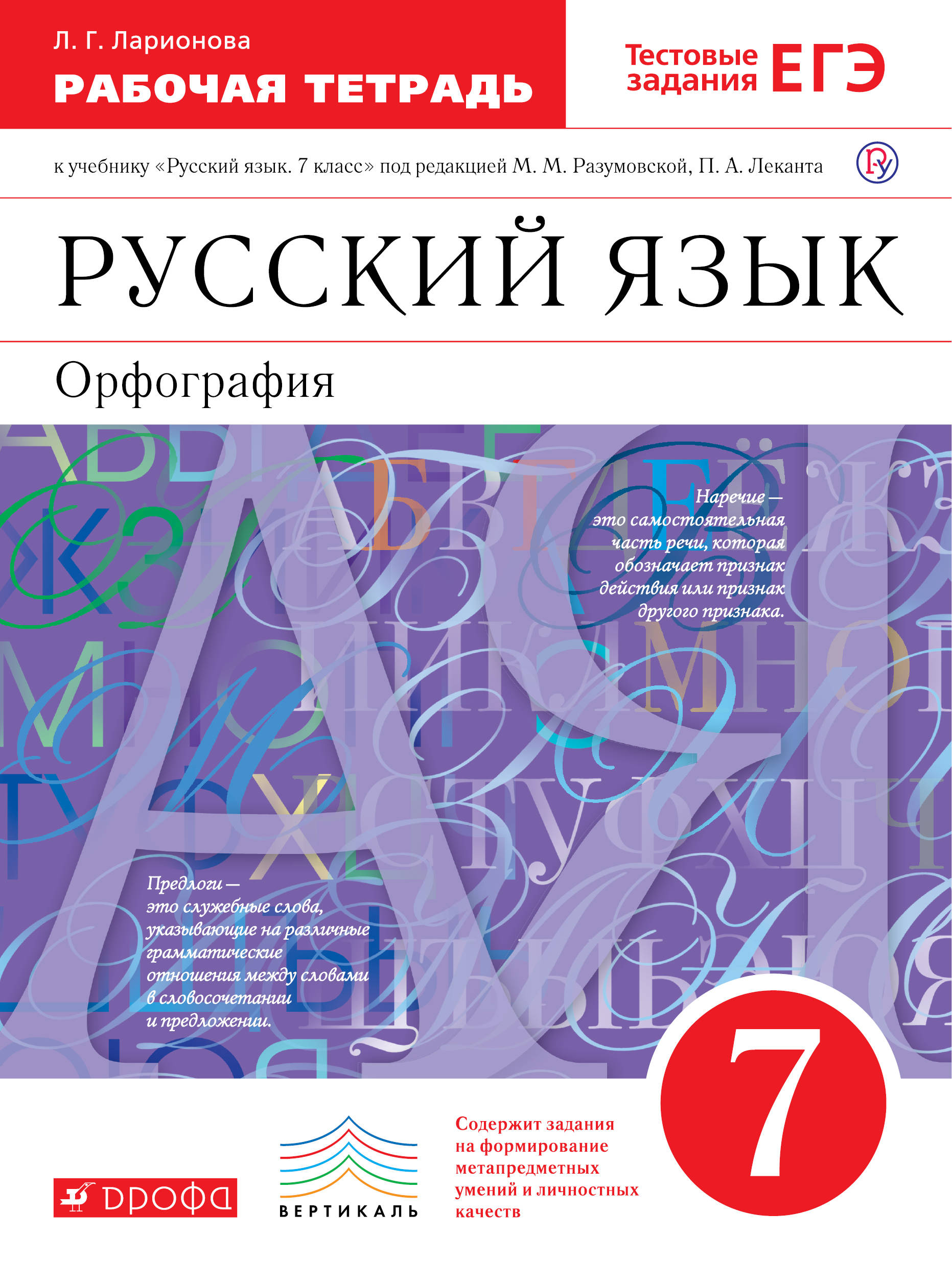 Русский язык 7кл.Раб.тетрадь.(Ларионова) С тест. зад. ЕГЭ. ВЕРТИКАЛЬ ( Ларионова Л.Г.  )