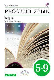 Русский язык. 5–9 кл. Учебник для угл.изуч. ВЕРТИКАЛЬ